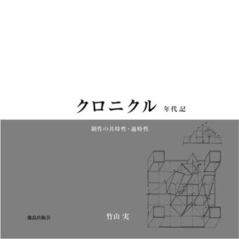 クロニクル表1中.jpg