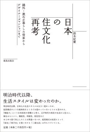 日本の住文化再考・表紙.jpg