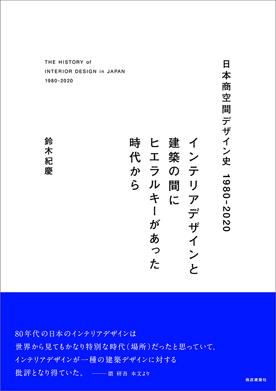 日本商空間デザイン史画像_カバー極小.jpg
