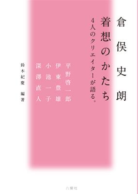 着想のかたちcover.jpg