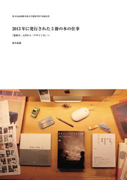 芦原賞本B5判横組表紙中.jpg