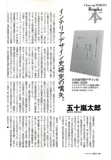 TOKYOJIN202111-1.jpg