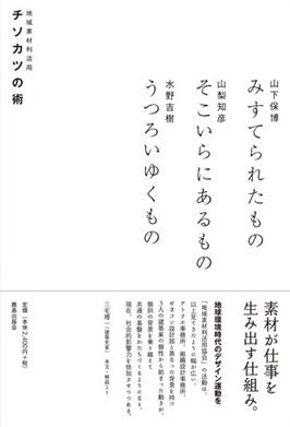 chisokatsu.jpg