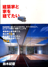 kenchikukatoiewotatetai-1.jpg