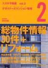 suzuki-fudousan2-1.jpg