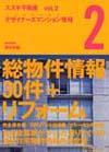 suzuki-fudousanq2.jpg
