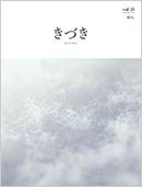 kizuki_vol35.jpg